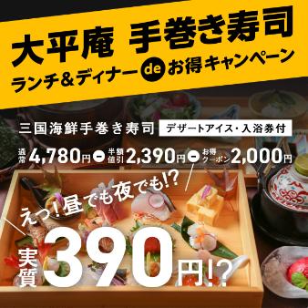 大平庵 手巻き寿司